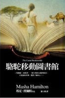 More about 駱駝移動圖書館 The Camel Bookmobile