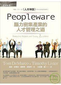 Peopleware的圖像