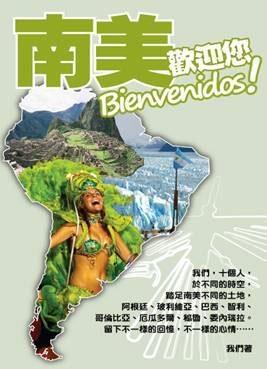 More about 南美歡迎您Bienvenidos!