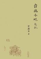 台北小吃札記的圖像