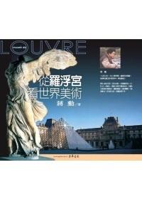More about 從羅浮宮看世界美術