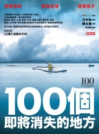 More about 100個即將消失的地方