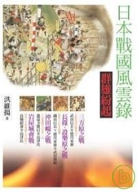 日本戰國風雲錄.群雄紛起的圖像