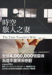 時空旅人之妻的圖像