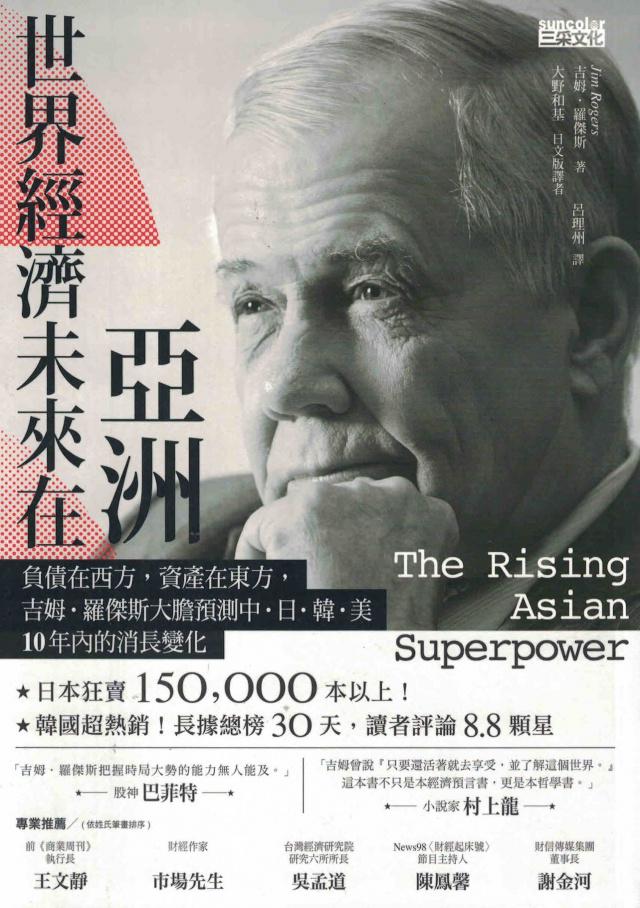 世界經濟未來在亞洲
