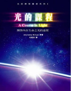 光的課程的圖像