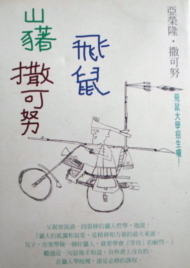 More about 山豬.飛鼠.撒可努