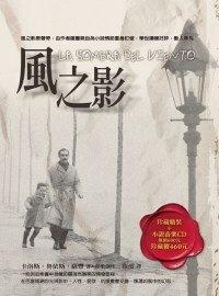 風之影(珍藏精裝+小說音樂CD)的圖像