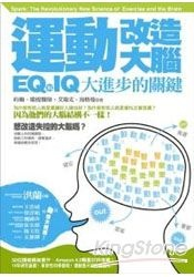 More about 運動改造大腦:IQ和EQ大進步的關鍵