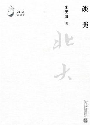 More about 谈美/北大大课堂