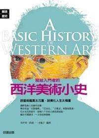 More about 寫給入門者的西洋美術小史