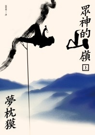 More about 眾神的山嶺(上)