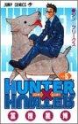 ハンター×ハンター