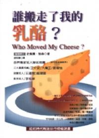 More about 誰搬走了我的乳酪?