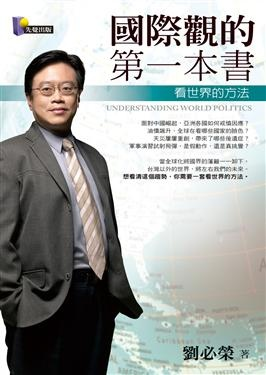 More about 國際觀的第一本書