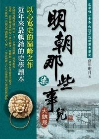 More about 明朝那些事兒(柒)大結局