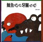 More about 鱷魚怕怕牙醫怕怕