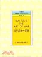 Sun-Tzu's the art of war