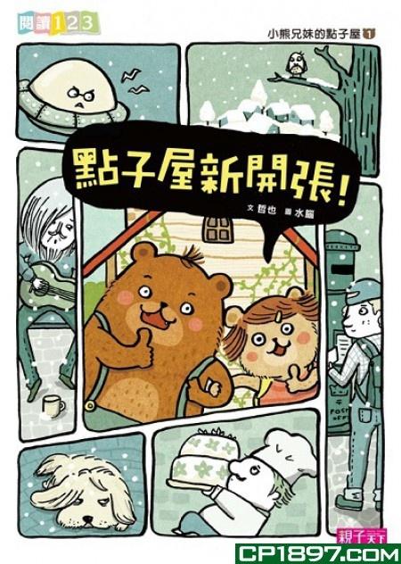 小熊兄妹的點子屋1:點子屋新開張!
