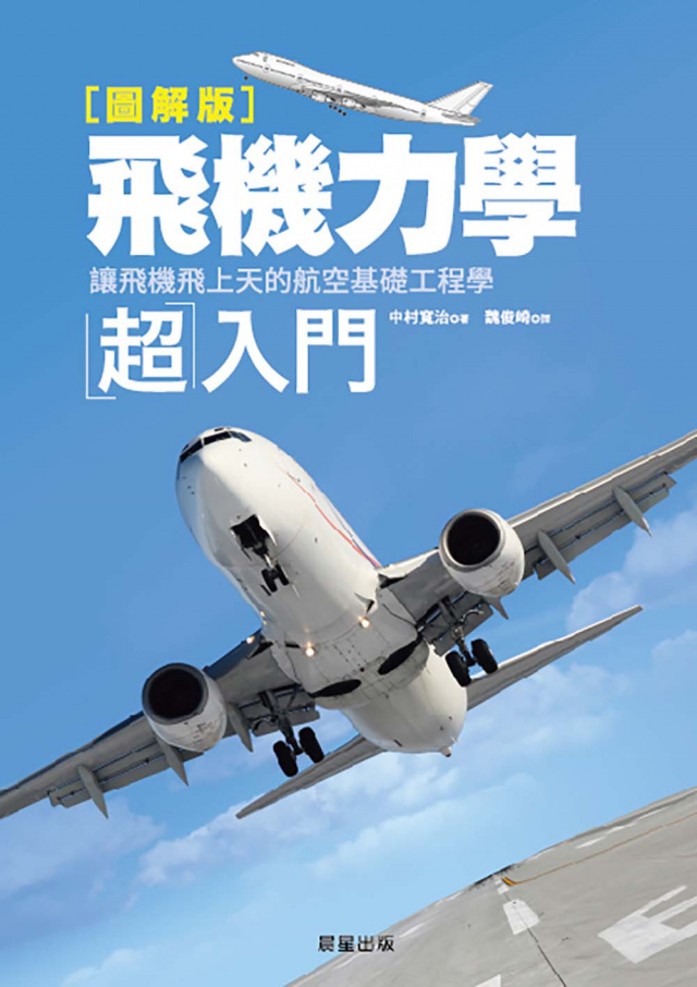 【圖解版】飛機力學超入門:讓飛機飛上天的航空基礎工程學