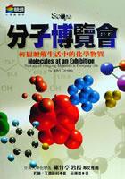 分子博覽會的圖像