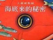 More about 海底來的秘密