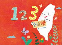 更多有關 123到台灣 的事情