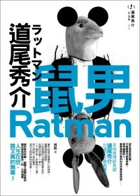 Image of 鼠男