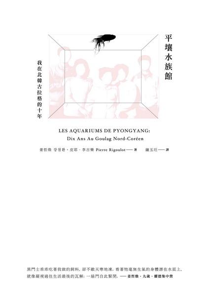 More about 平壤水族館