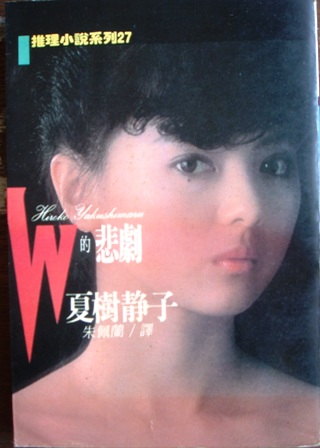 More about W的悲劇