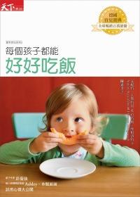 More about 每個孩子都能好好吃飯
