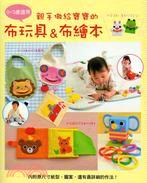 More about 親手做給寶寶的布玩具&布繪本