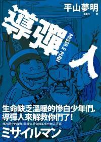 More about 導彈人