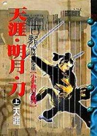 More about 天涯明月刀(上)