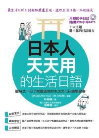 更多有關 日本人天天用的生活日語 的事情