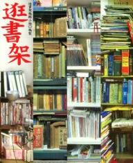 More about 逛書架