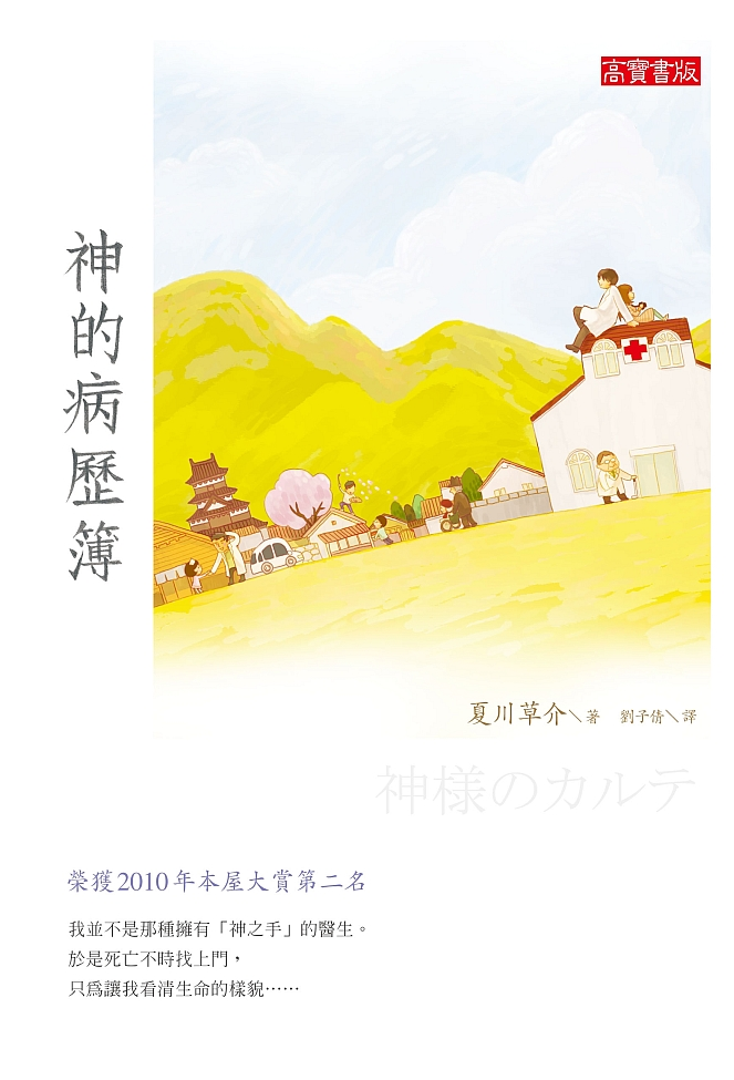 More about 神的病歷簿