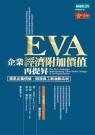 更多有關 EVA 企業經濟附加價值再提昇 的事情
