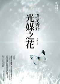 Image of 光媒之花