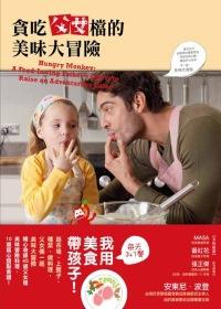 More about 貪吃父女檔的美味大冒險