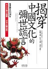 更多有關 揭穿中國文化的彌世謊言 的事情