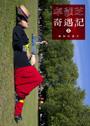 More about 卓韻芝奇遇記
