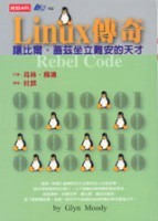 More about Linux 傳奇