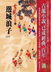 More about 邊城浪子(上)精品集