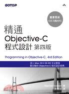 更多有關 精通 Objective-C 程式設計 的事情