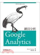 More about Google Analytics 網頁分析