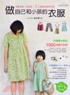 More about 做自己和小孩的衣服