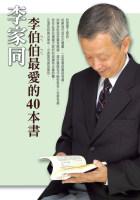 More about 李伯伯最愛的40本書