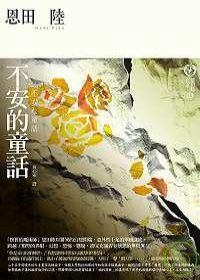 More about 不安的童話