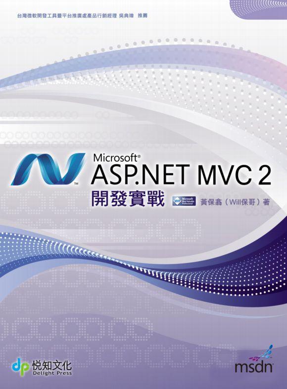 More about ASP.NET MVC 2 開發實戰